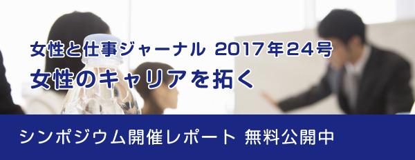 女性と仕事ジャーナル2017年24号 女性のキャリアを拓く シンポジウム開催レポート無料公開中
