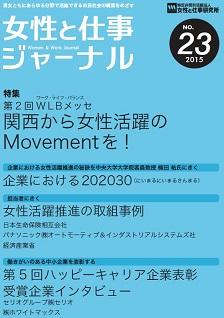 女性と仕事ジャーナル 2015年23号